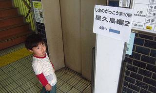屋久島編2