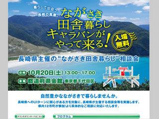 nagasaki-iju2012.jpg