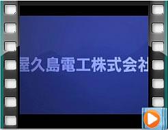 屋久島電工ビデオ
