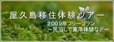 屋久島移住体験ツアー バナー