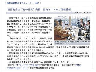 南日本新聞2月16日